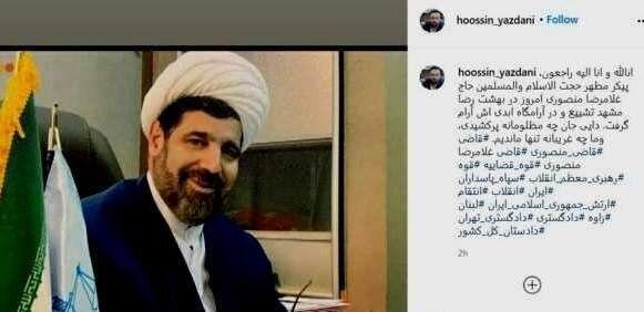 (عکس) قاضی منصوری به خاک سپرده شد