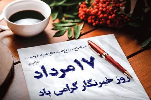 اس ام اس و پیام تبریک روز خبرنگار