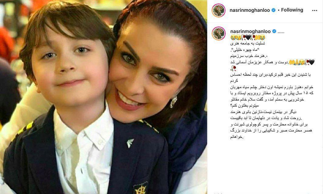 (تصاویر) ماهچهره خلیلی بازیگر سینما و تلویزیون درگذشت/ بیوگرافی ماه چهره خلیلی