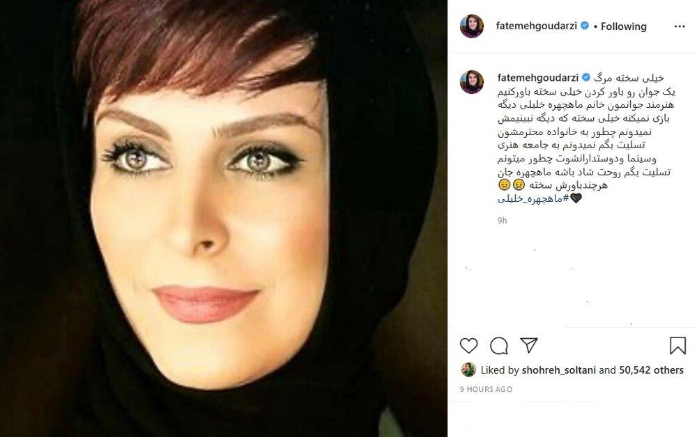 واکنش ۵ بازیگر زن به درگذشت ماهچهره خلیلی