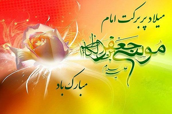 اس ام اس و پیام تبریک ولادت امام موسی کاظم؛ متن زیبای تبریک ولادت باب الحوائج