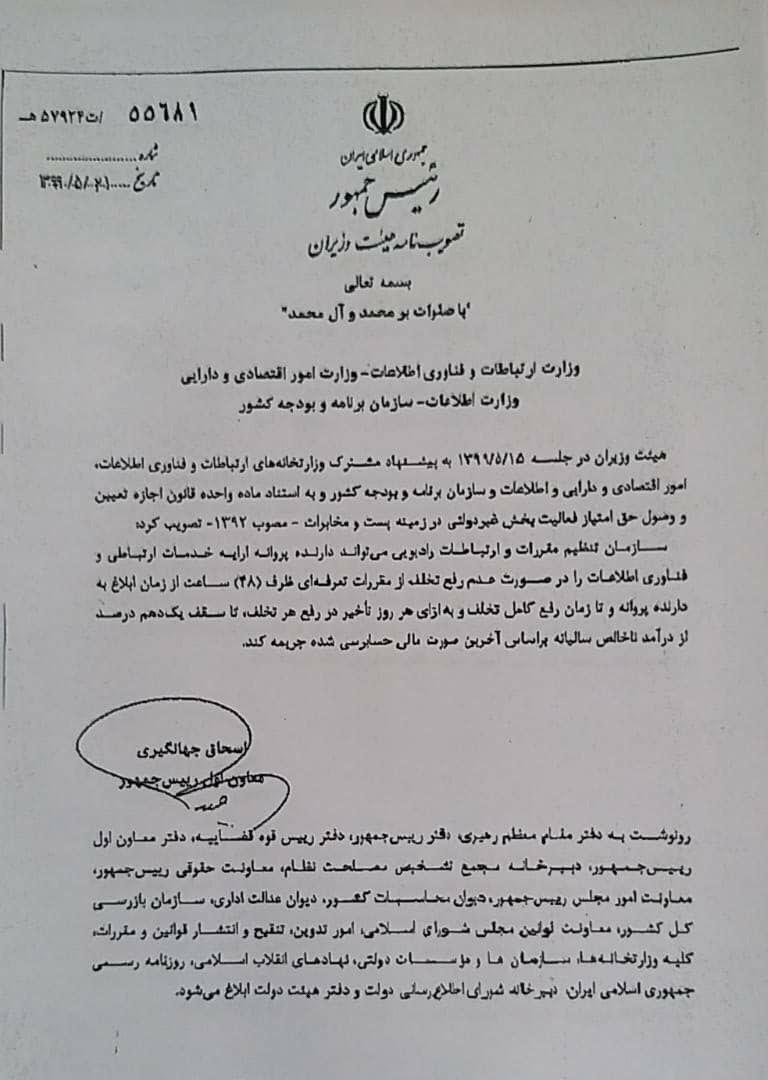 اجازه دولت به وزارت ارتباطات برای برخورد شدید با گرانفروشی اپراتورها