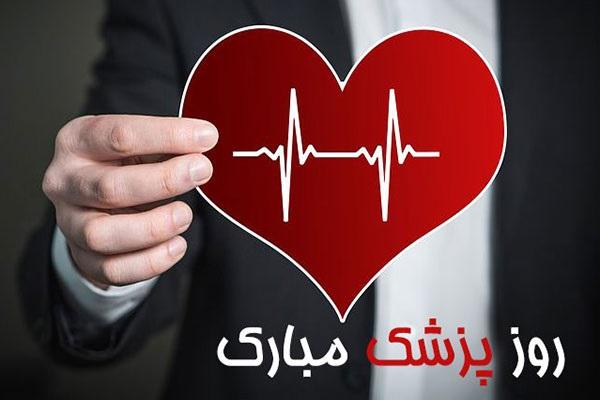اس ام اس و پیام تبریک روز پزشک؛ متنهای زیبای تبریک روز پزشک