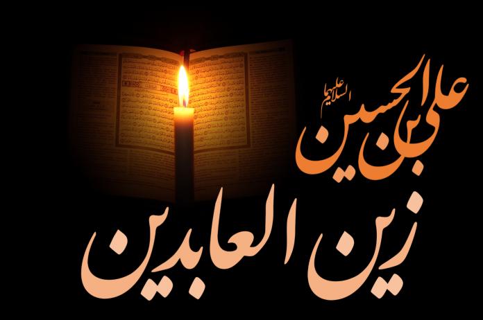 پیام تسلیت شهادت امام سجاد (ع)؛ اس ام اس تسلیت شهادت امام زین العابدین (ع)