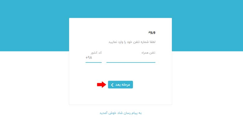 راهنمای نصب اپلیکیشن شاد +لینک دانلود مستقیم اپلیکیشن شاد