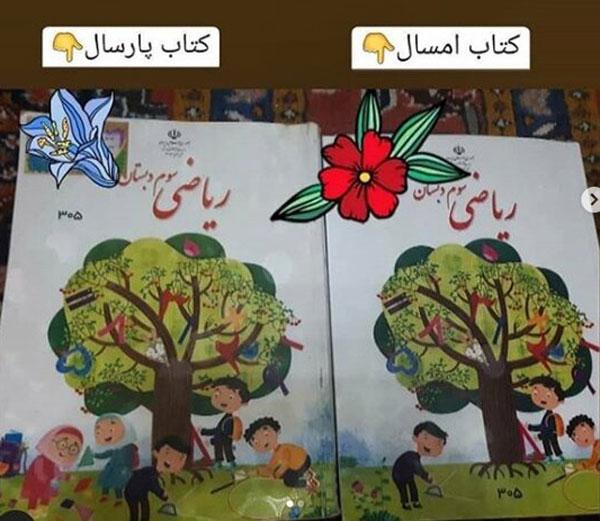 واکنش وزیر آموزش و پرورش به حذف دختران از طرح جلد کتاب درسی