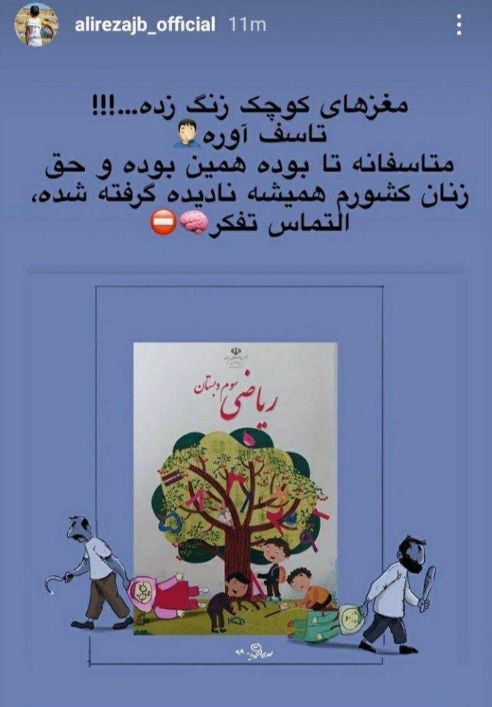 (عکس) واکنش شدید جهانبخش به حذف دختران از کتاب سوم دبستان