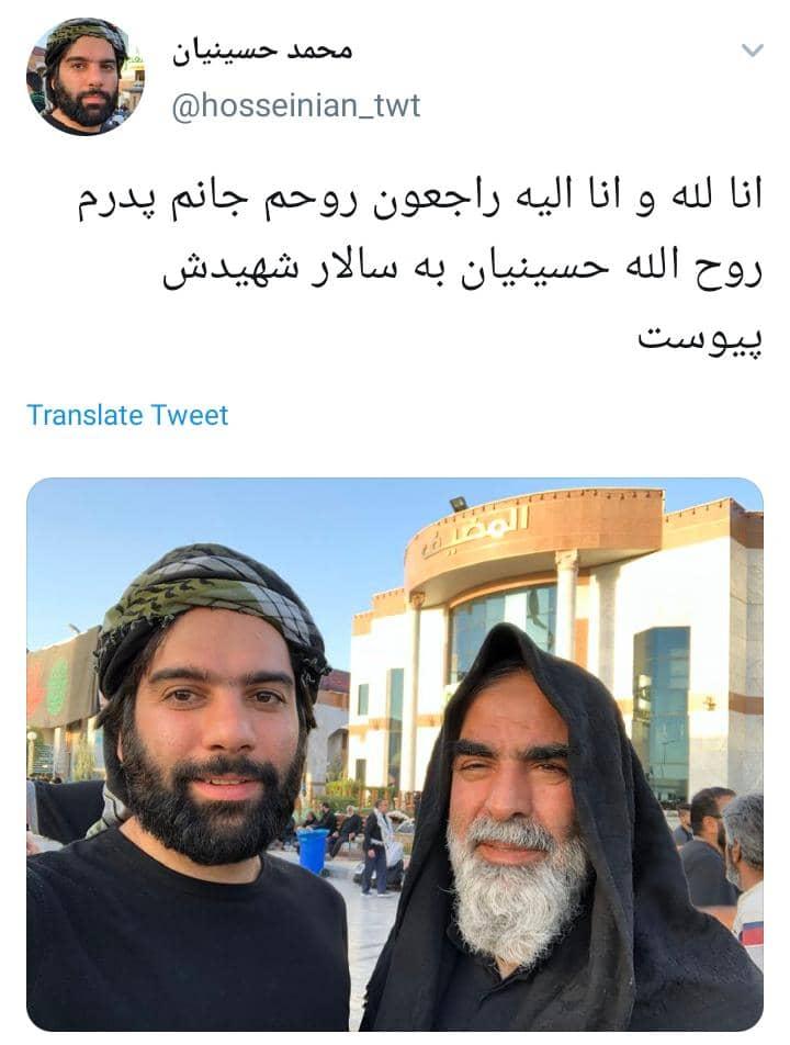 روح الله حسینیان درگذشت