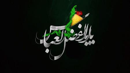 پیام تسلیت روز تاسوعا؛ بزرگداشت اسوه ایثار و دلاوری حضرت عباس بن علی (ع)