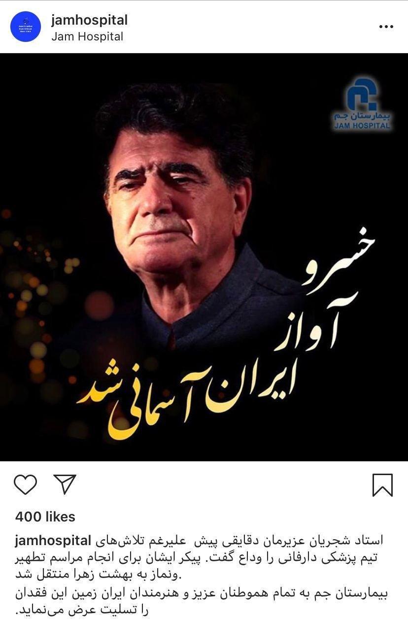 واکنشها به درگذشت محمدرضا شجریان