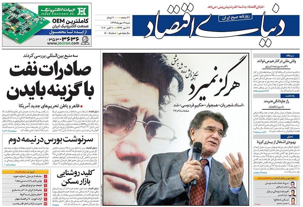 (تصاویر) همه از شجریان نوشتند جز روزنامه کیهان!