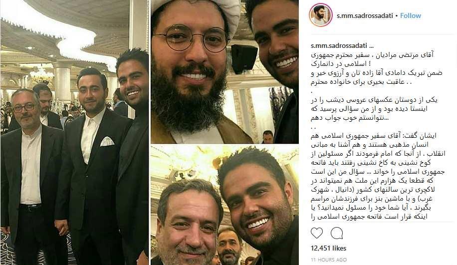 تصاویری از عروسی آناشید حسینی و پسر سفیر
