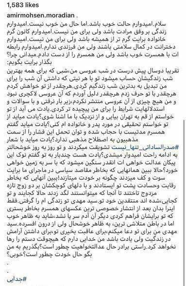 (تصاویر) طلاق آناشید حسینی از امیرحسین مرادیان فرزند سفیر ایران در دانمارک
