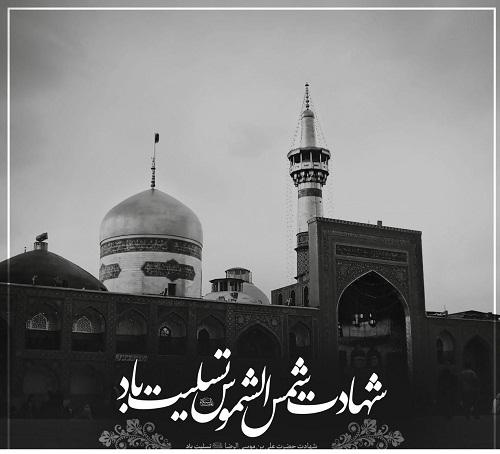 اس ام اس و پیام تسلیت شهادت امام رضا
