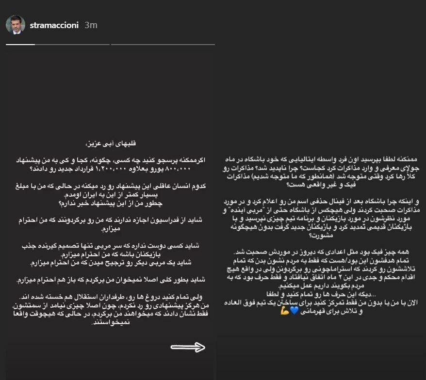 (عکس) پاسخ جنجالی استراماچونی به زبان فارسی