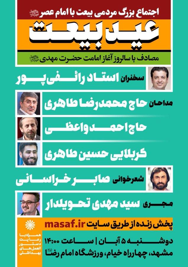 انتقادها از جشن عجیب در مشهد؛ پای رائفیپور در میان است