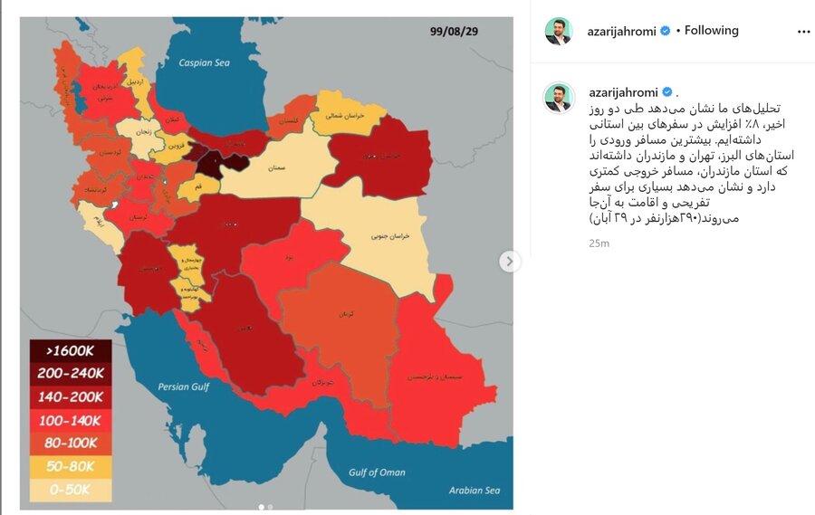 رفتار عجیب تهرانی ها پیش از قرنطینه