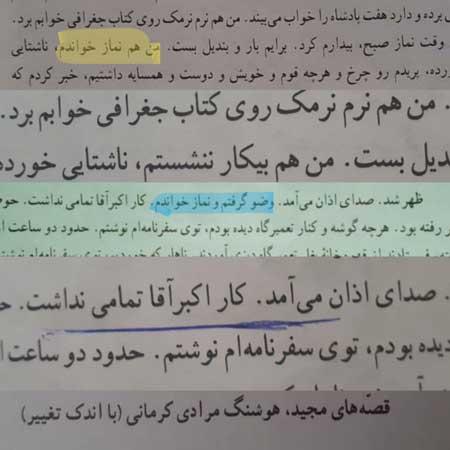 کتاب فارسی پایه هفتم