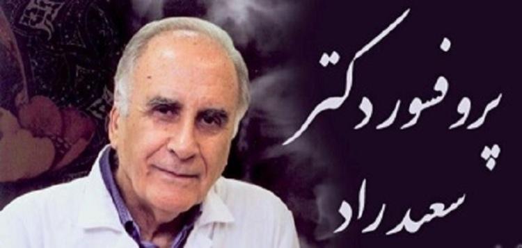 پرفسور سعید راد پدر رادیولوژی ایران درگذشت