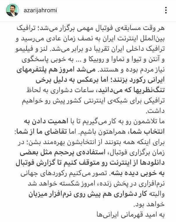 کنایه سنگین آذری جهرمی به گزارش عادل فردوسی پور برای فینال لیگ قهرمانان آسیا