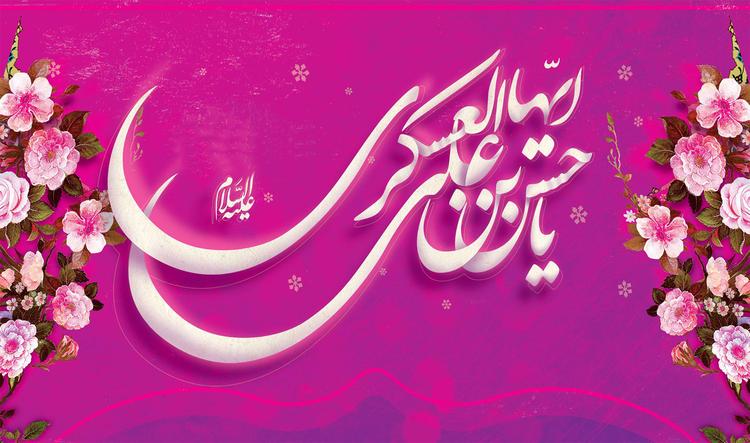 فرارو | اس ام اس و پیام تبریک ولادت امام حسن عسکری (ع)