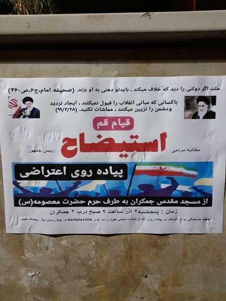 درخواست راهپیمایی «استیضاح رییسجمهوری» در قم