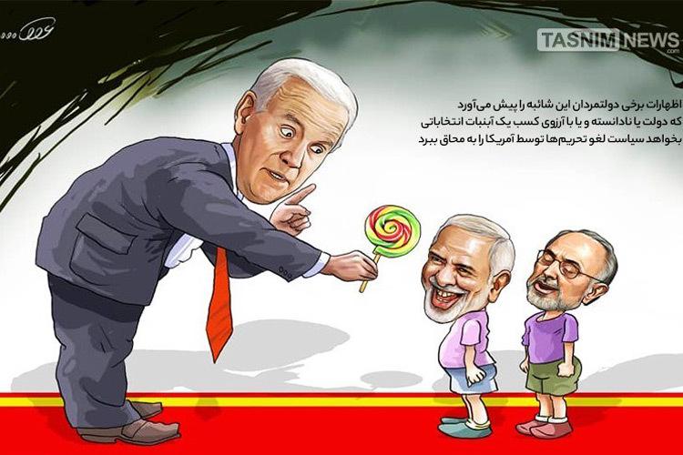 کاریکاتور جنجالی علیه ظریف و صالحی