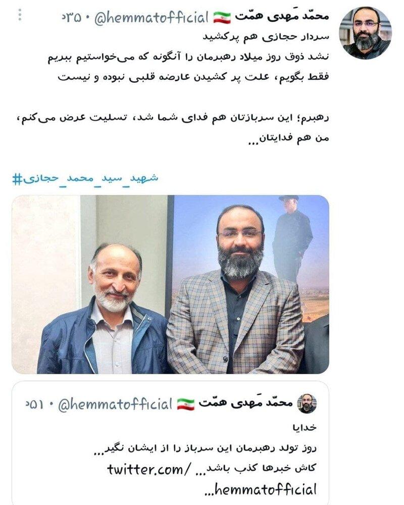 ادعای فرزند شهید همت درباره درگذشت سردار حجازی