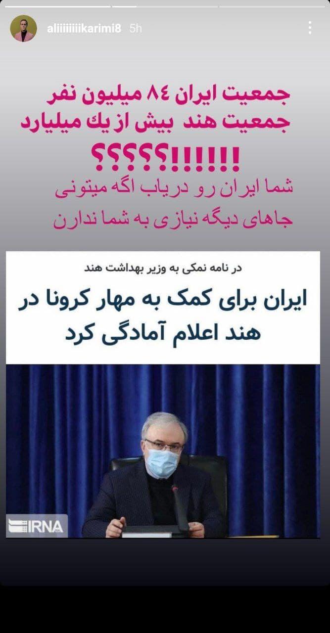 تازهترین کنایه علی کریمی خطاب به وزیر بهداشت