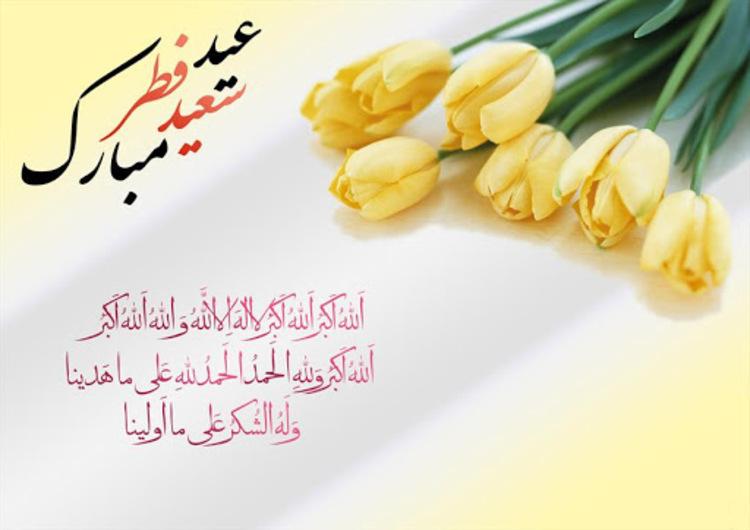فرارو | جدیدترین پیامهای تبریک عید سعید فطر سال ۱۴۰۰