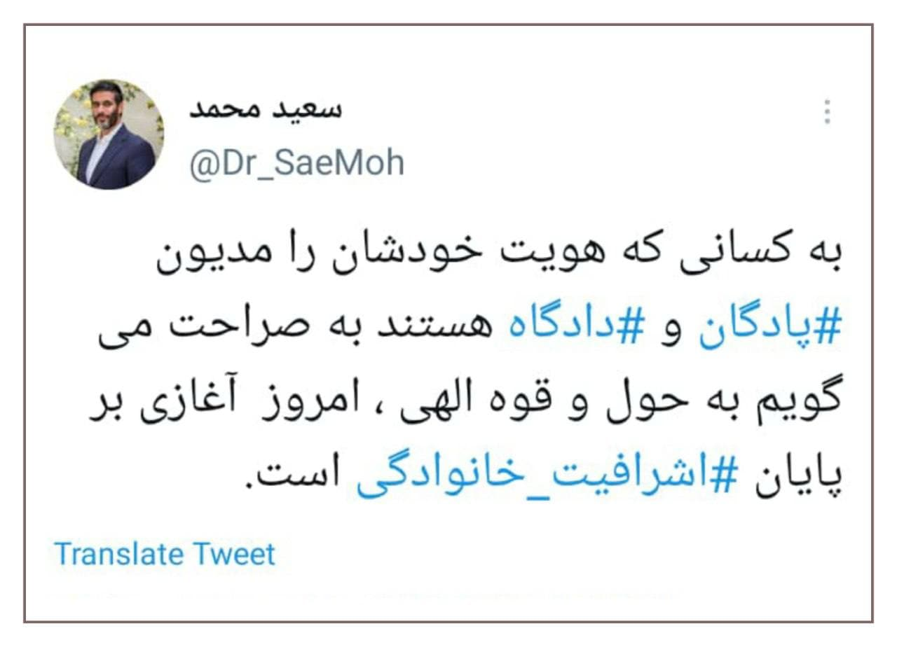 پاسخ سعید محمد به صحبتهای امروز علی لاریجانی