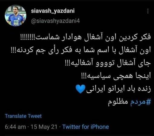 (عکس) توئیت توهینآمیز بازیکن استقلال علیه وزیر ارتباطات!