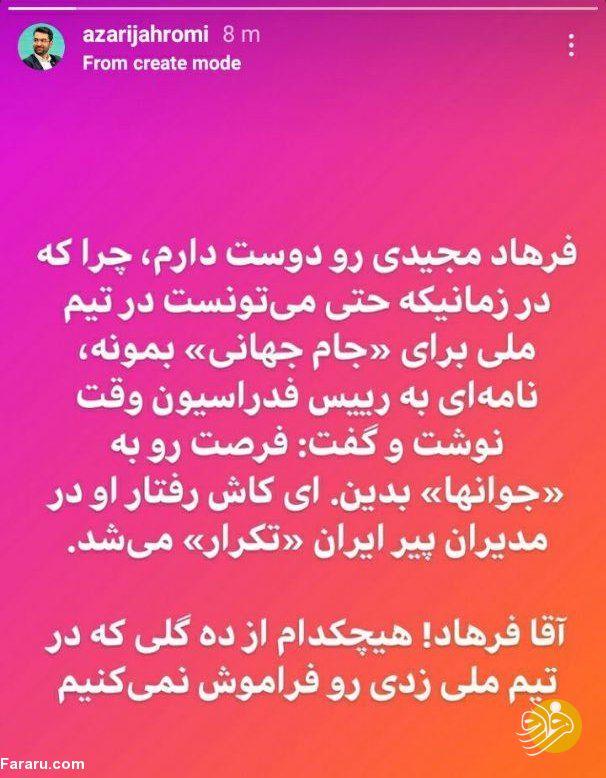 (عکس) واکنش آذری جهرمی به اظهارات تند فرهاد مجیدی
