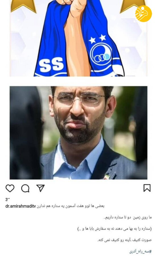 (عکس) پست جنجالی مجری صداوسیما علیه آذری جهرمی!
