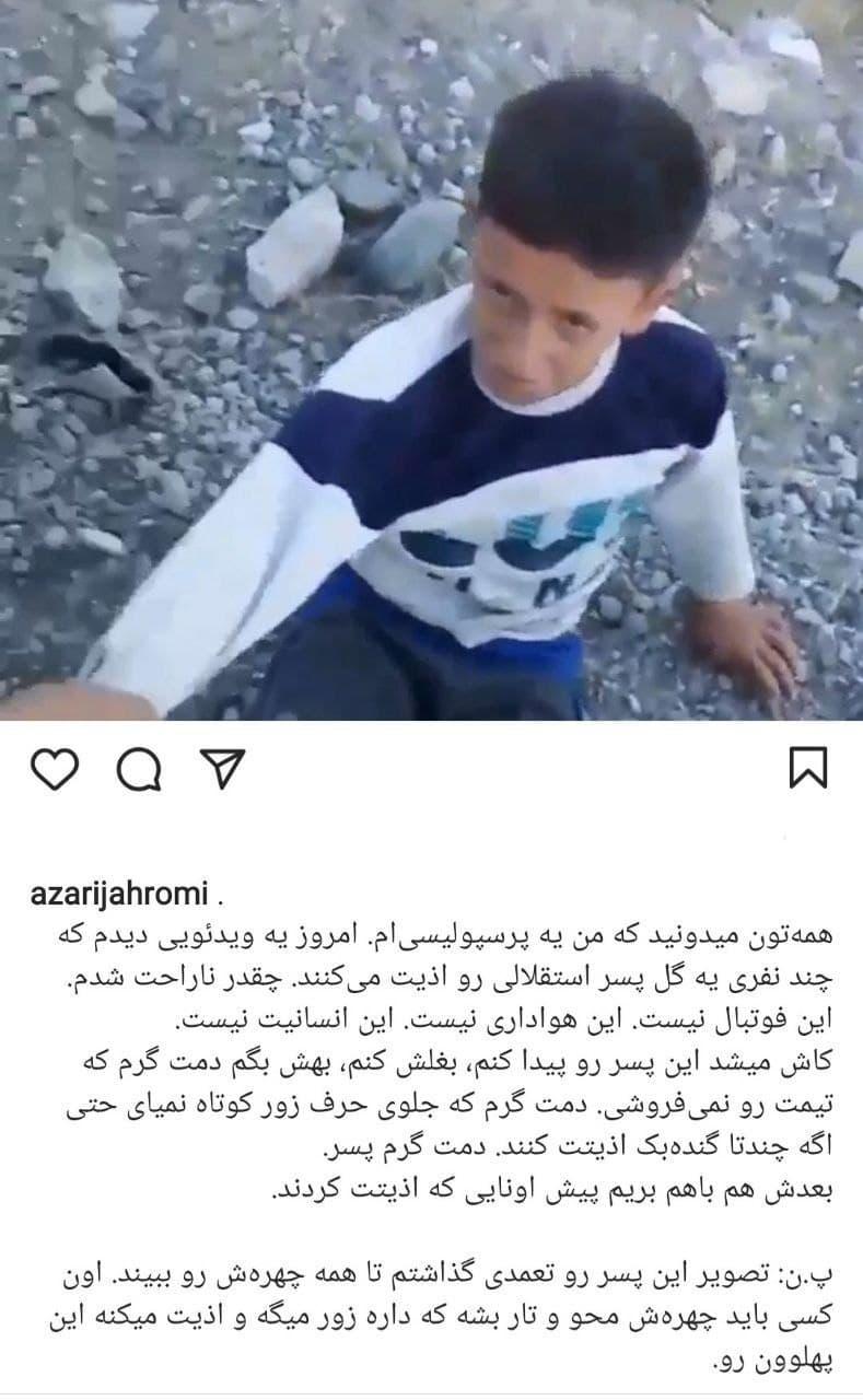 واکنش احساسی وزیر ارتباطات به ویدیو منتشر شده از آزار کودک استقلالی