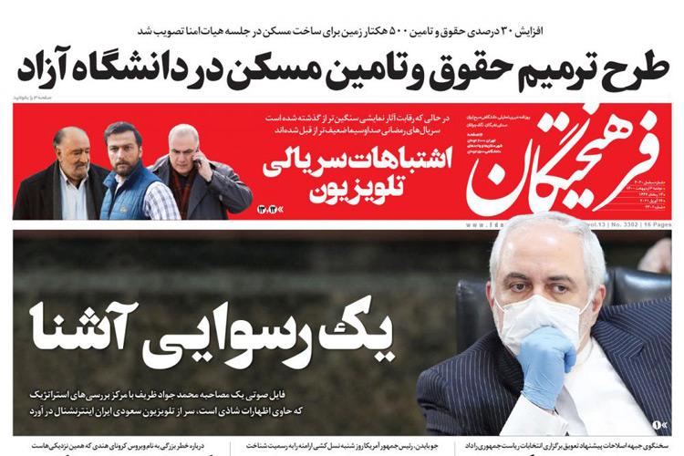 پسلرزههای انتشار فایل صوتی محرمانه ظریف