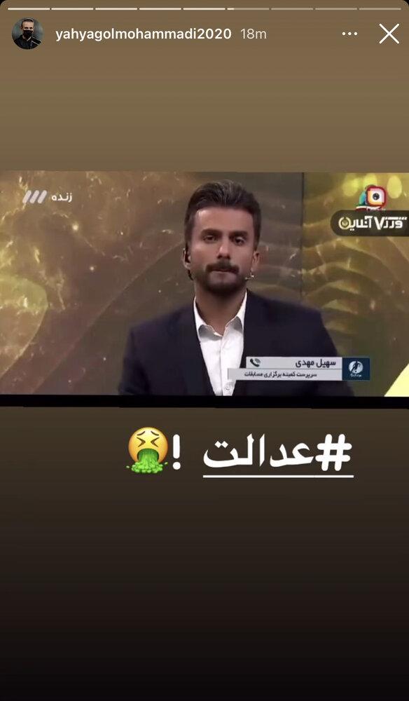 (عکس) کنایه خاص یحیی گلمحمدی به برنامه سازمان لیگ