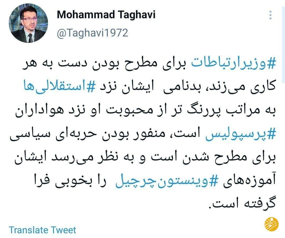 (عکس) محمد تقوی وزیر پرسپولیسی را با چرچیل مقایسه کرد!