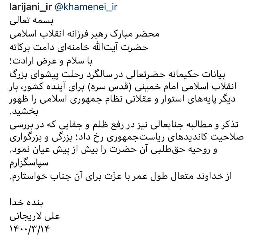علی لاریجانی به رهبر انقلاب نامه نوشت