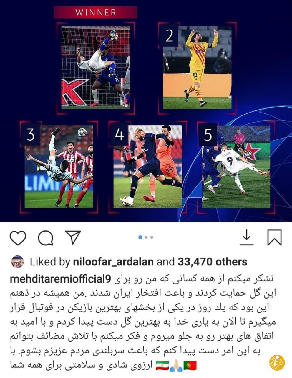 (عکس) واکنش مهدی طارمی به تازهترین افتخار اروپایی اش