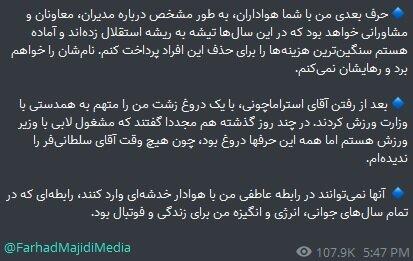 (تصاویر) حملههای پرتعداد فرهاد مجیدی به مدیریت استقلال