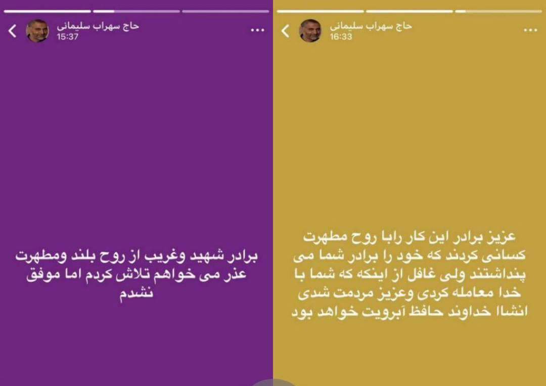 اعتراضها به کاندیداتوری دختر شهید سلیمانی در انتخابات شوراها