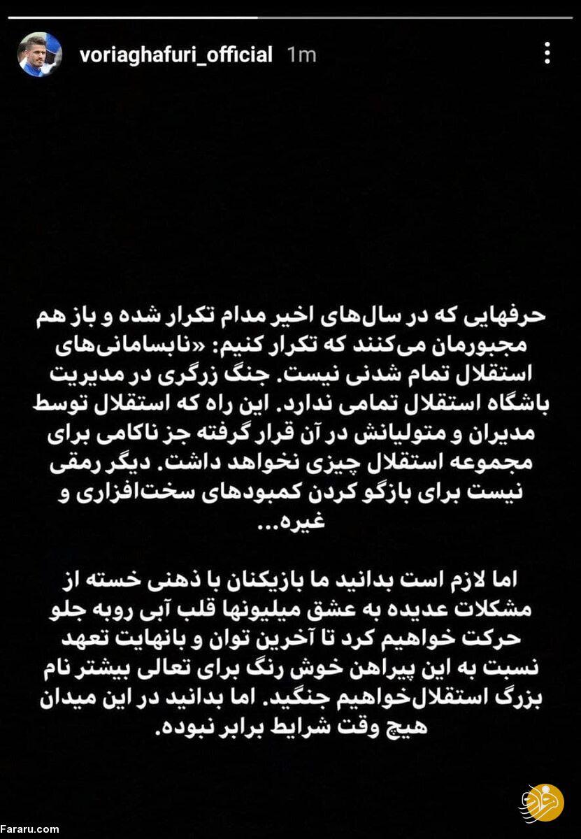 (عکس) صدای بازیکنان استقلال درآمد؛ این راه مدیریت نیست!