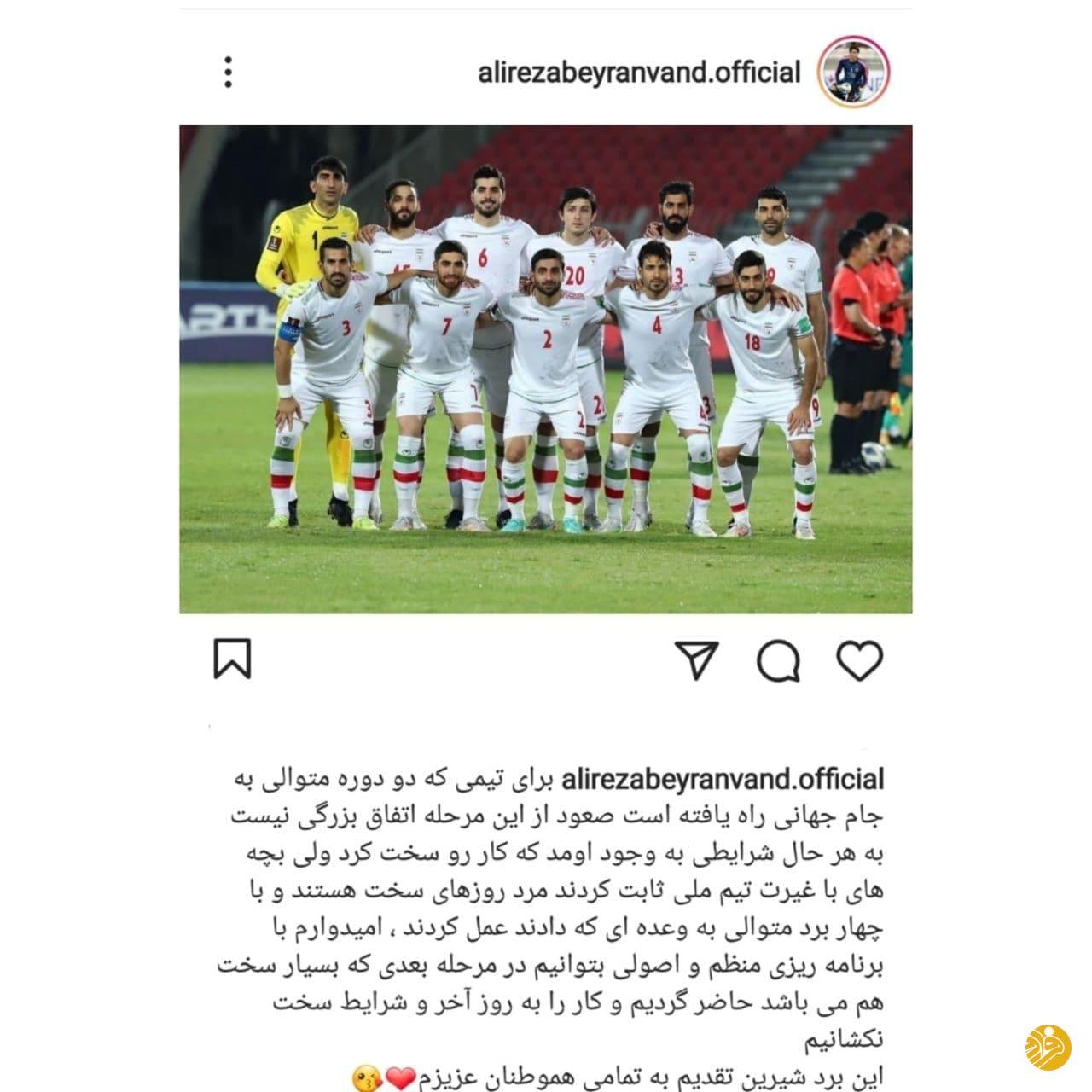 (عکس) واکنش متفاوت علیرضا بیرانوند به پیروزی برابر عراق