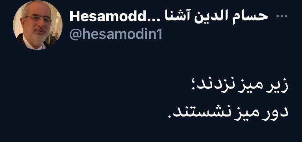 طعنه جنجالی حسام الدین آشنا به انصراف جلیلی و زاکانی