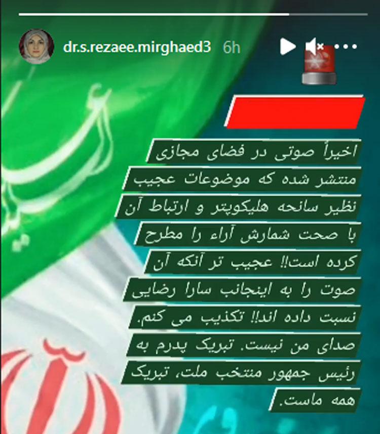 توضیح دختر محسن رضایی درباره یک فایل صوتی جعلی