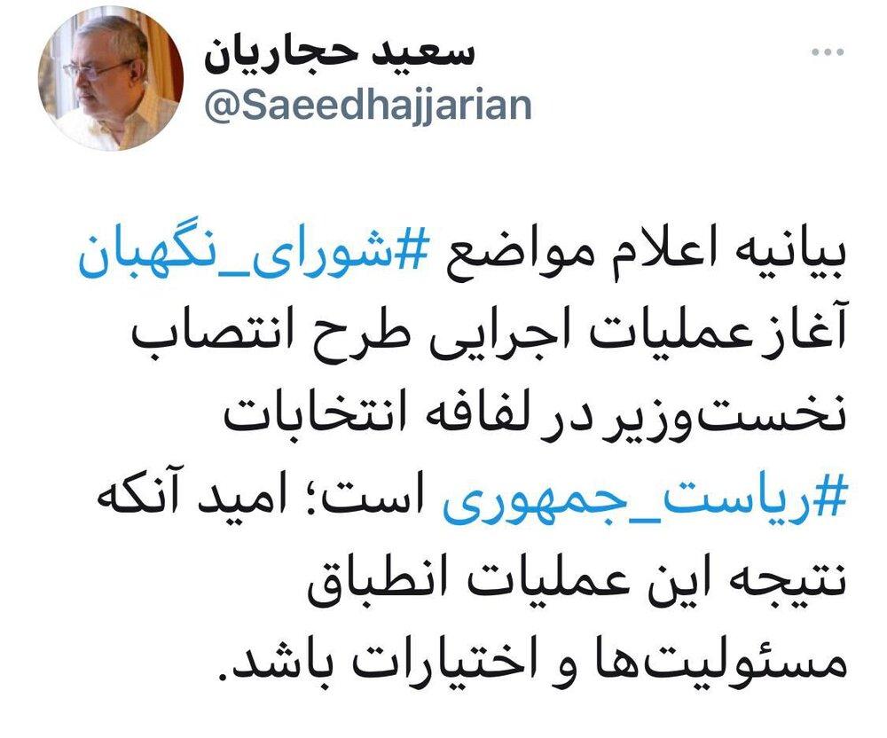 تحلیل متفاوت سعید حجاریان از علت ردصلاحیتهای شورای نگهبان