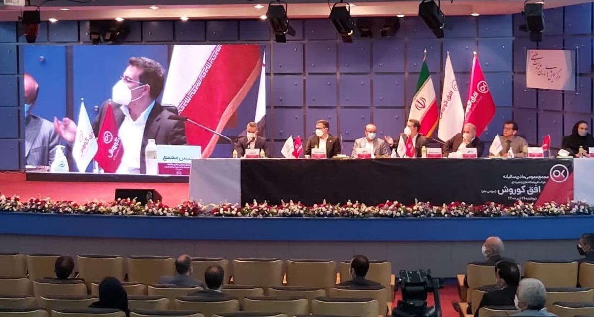 برگزاری مجمع عمومی عادی سالیانه افق کوروش