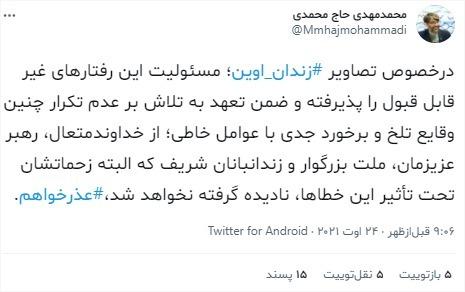 اولین واکنش سازمان زندانها به تصاویر منتشر شده از زندان اوین