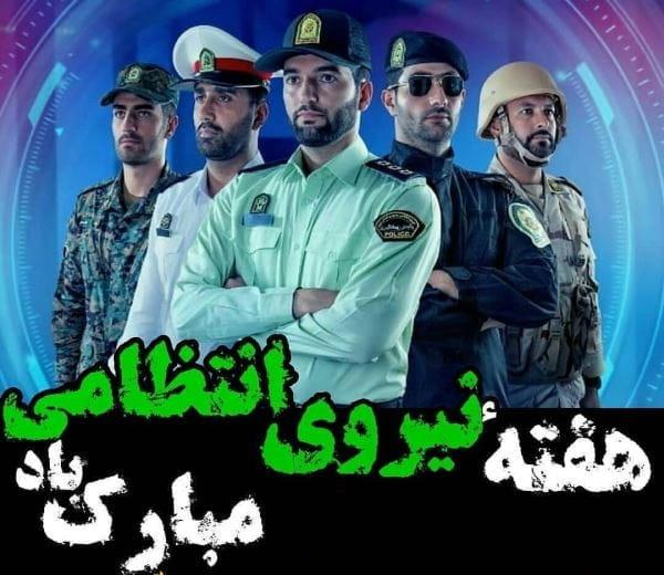 فرارو | متن، شعر و پیام تبریک روز نیروی انتظامی ۱۴۰۰+ عکس نوشته